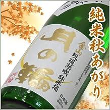 月の輪 金山坑道熟成 純米酒 秋あがり 1800ml 要冷蔵