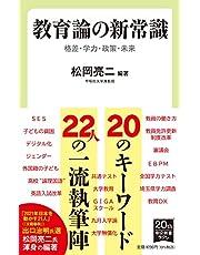 教育論の新常識-格差・学力・政策・未来 (中公新書ラクレ, 740)
