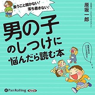 『言うこと聞かない!落ち着きない!男の子のしつけに悩んだら読む本』のカバーアート