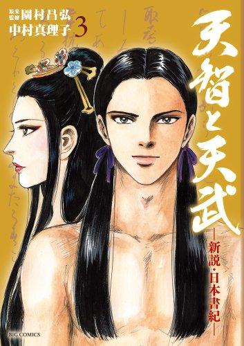 天智と天武-新説・日本書紀- (3) (ビッグコミックス)