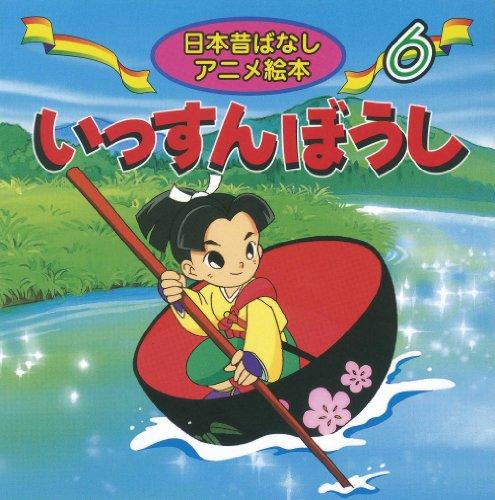 いっすんぼうし (日本昔ばなしアニメ絵本 (6))