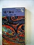 福沢諭吉―明治知識人の理想と現実 (1978年) (Century books―人と歴史シリーズ〈日本 31〉)