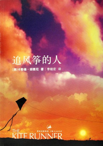 The Kite Runner (Chinese Edition)