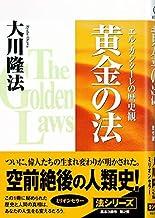 表紙: 黄金の法 エル・カンターレの歴史観 法シリーズ | 大川隆法
