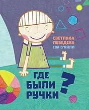 Russian Kids Book: Adventures of Little hands. Где были ручки? Rychki (Russian Edition)