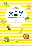 食品学 第3版: 栄養機能から加工まで