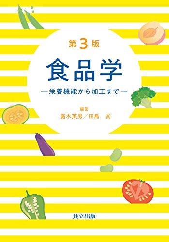 食品学 第3版: 栄養機能から加工までの詳細を見る