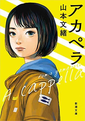 アカペラ (新潮文庫)