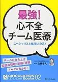 最強! 心不全チーム医療: スペシャリスト集団になる! (CIRCULATION Up-to-Date Books 2)