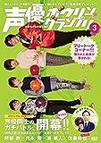 声優ボウリングランプリ3 [DVD]