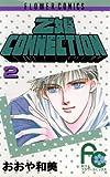 乙姫CONNECTION(2) (フラワーコミックス)