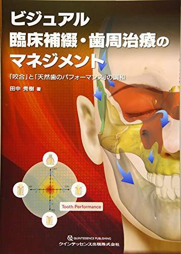 ビジュアル 臨床補綴・歯周治療のマネジメント クインテッセンス出版