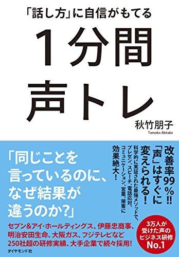 「話し方」に自信がもてる 1分間声トレ - 秋竹 朋子