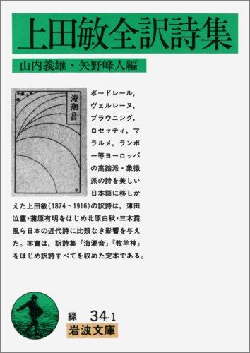 上田敏全訳詩集 (岩波文庫 緑 34-1)