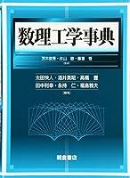 数理工学事典