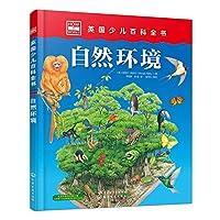 英国少儿百科全书. 自然环境