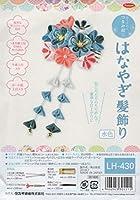 パナミ [京ちりめんつまみ細工] はなやぎ髪飾り (水色) LH-430