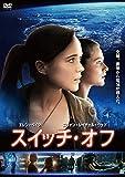 スイッチ・オフ[DVD]