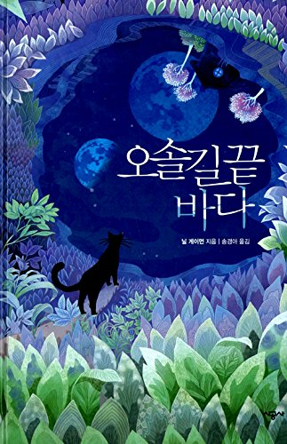 The Ocean At The End Of The Lane (2013) (Korea Edition)