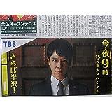 ついに最終回 堺雅人 日曜劇場 半沢直樹 広告 新聞記事