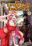 田舎のホームセンター男の自由な異世界生活 (5) (角川コミックス・エース)