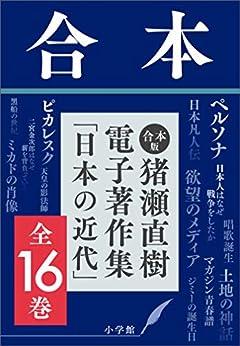 [猪瀬直樹]の合本版 猪瀬直樹電子著作集「日本の近代」全16巻