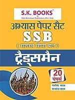 Abhyas (Practice) Paper Set (20 Paper) for SSB Sashastra Seema Bal Constable Tradesman Recruitment Exam Hindi Medium 2020-21