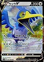 ポケモンカードゲーム剣盾 s1W ソード ウッウV RR ポケカ ソード&シールド 無 たねポケモン