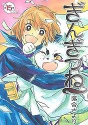 ぎんぎつね(15)(ヤングジャンプコミックス)