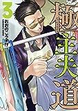 極主夫道 コミック 1-3巻セット