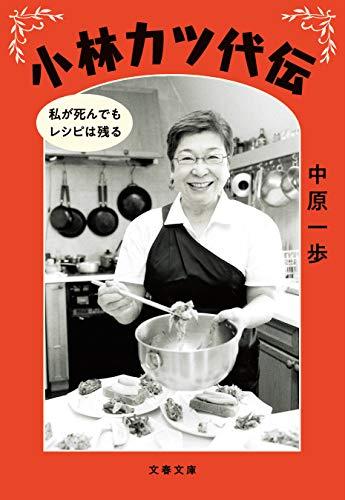 小林カツ代伝 私が死んでもレシピは残る (文春文庫)の詳細を見る