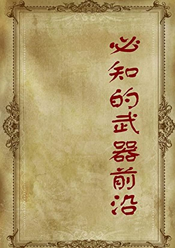 情熱的線脅かす必知的武器前沿 (Chinese Edition)