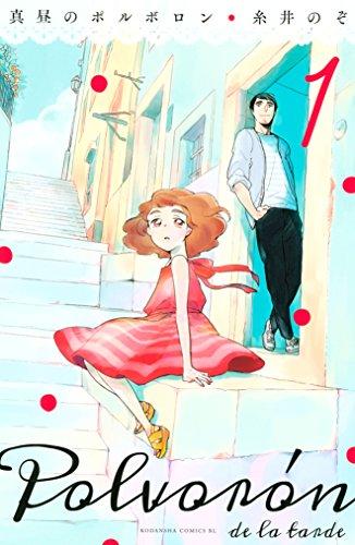 真昼のポルボロン(1) (BE・LOVEコミックス)