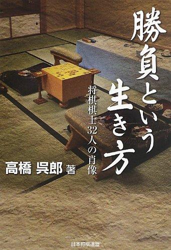 勝負という生き方 将棋棋士32人の肖像