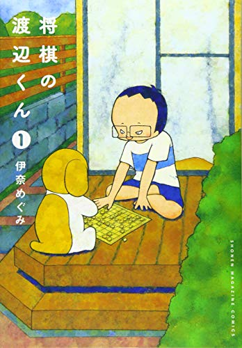 将棋の渡辺くん(1) (ワイドKC)