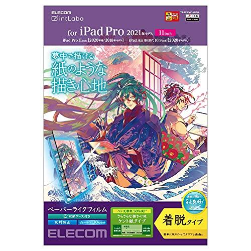 【リニューアル】 エレコム iPad Pro 11 第3世代 2021年 液晶保護フィルム ペーパーライク 反射防止 ケント紙タイプ 着脱式 TB-A21PMFLNSPLL クリア