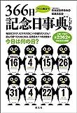 すぐに役立つ366日記念日事典 第4版 【上下巻】