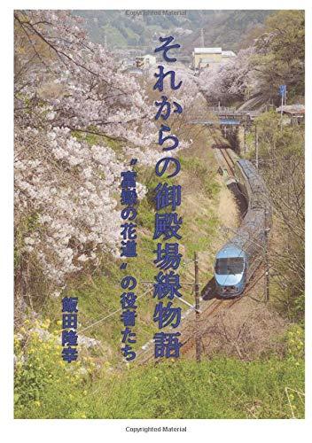 それからの御殿場線物語: 〝富嶽の花道〟の役者たち (MyISBN - デザインエッグ社)