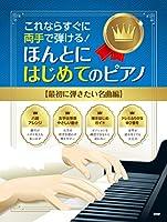 これならすぐに両手で弾ける! ほんとにはじめてのピアノ 【最初に弾きたい名曲編】 ハ調アレンジ・左手は単音&やさしい動き・弾きはじめガイド・ゆび番号・ドレミふりがな付き (楽譜)