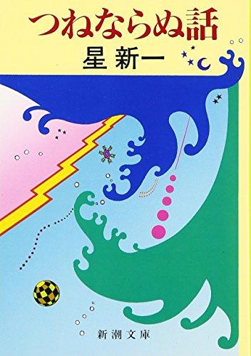 つねならぬ話 (新潮文庫)