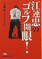江連忠のゴルフ開眼! (日経ビジネス人文庫)