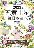 九星開運帖 2022年 五黄土星 (ブティック・ムックno.1557)
