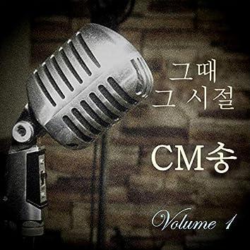 그때 그 시절 CM송 (Original Soundtrack) Vol. 1