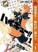 ハイキュー!!【期間限定無料】 1 (ジャンプコミックスDIGITAL)