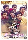 思い出の指輪[DVD]