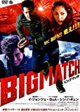ビッグマッチ [DVD] image