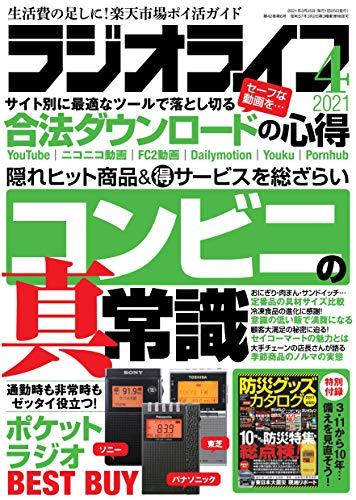 ラジオライフ2021年4月号