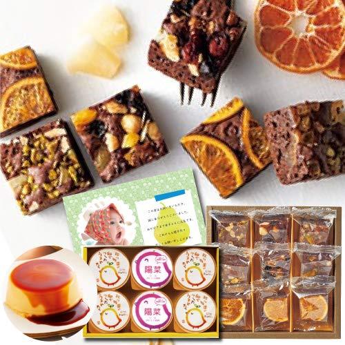出産 結婚の内祝い(お祝い返し) に人気のお菓子ギフト プリンと 木の実と果物のチョコレートケーキ 9個 洋菓子 ギフトセット 写真入り・名入れメッセージカード (AD)軽
