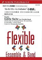 FLMS87009 フレキシブルアンサンブル&バンド<5パート+打楽器> フレキシブルバンドのための小組曲 (フレキシブル・アンサンブル&バンド)