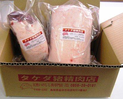 タケダ『イノシシ肉ロースブロック』